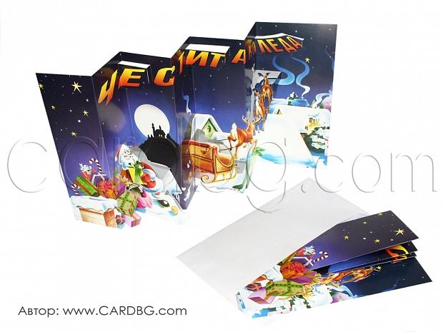 Голяма ефектна 3Д картичка дядо коледа с шейна Весела Коледа!