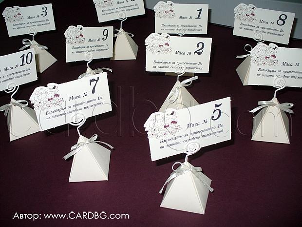 Картичка за маса с имената на гостите и кутия пирамида