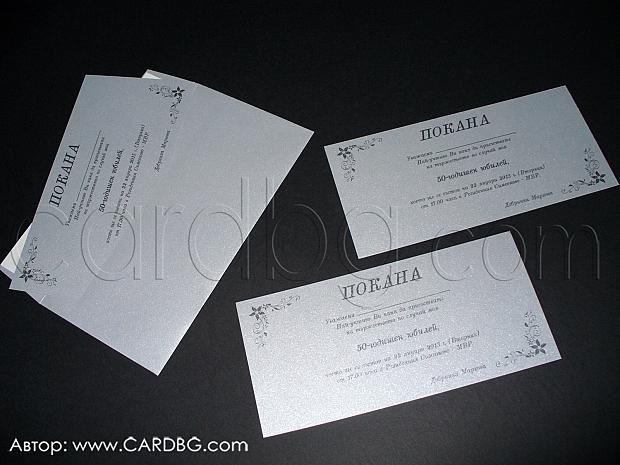 Стилна покана в сребро с печат