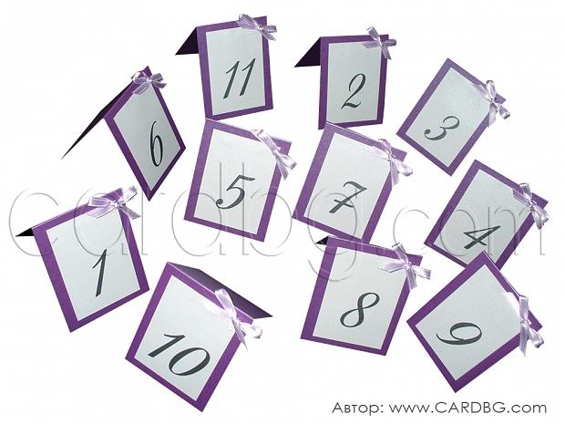 Номера за масите в лилаво и бяло