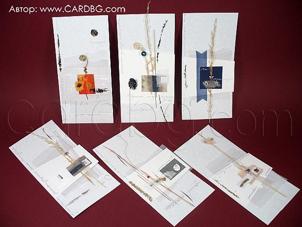 Картичка ръчна изработка