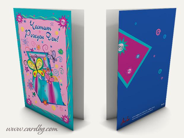 Цветна картичка с настроение за рожден ден № 62