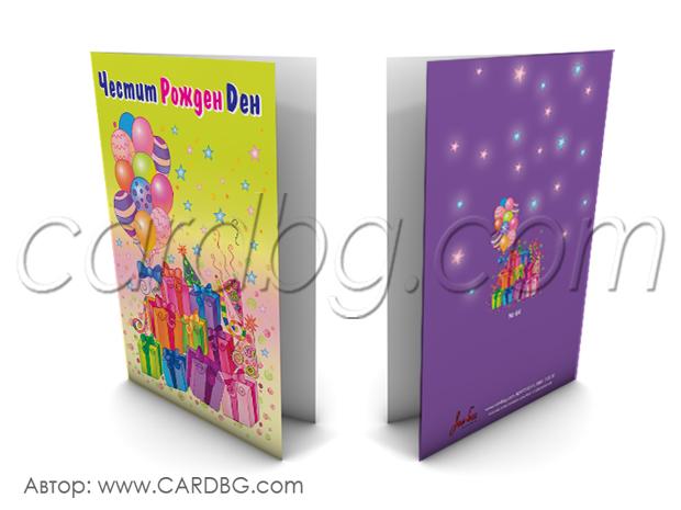 Картичка с текст за рожден ден в свежи зелени и розови цветове № 64