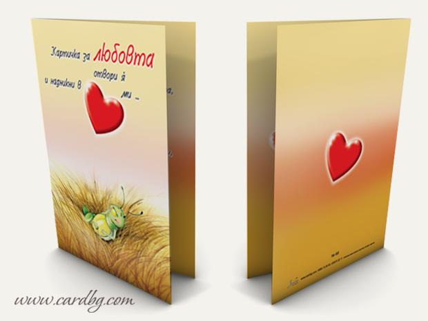 Картичка за любов с текст, двойна