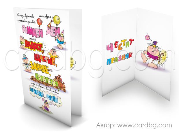 Весела картичка за рожден ден с пожелание № 69
