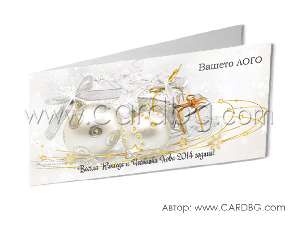 Стилни картички за новата 2021 година с фирмено лого № 1302