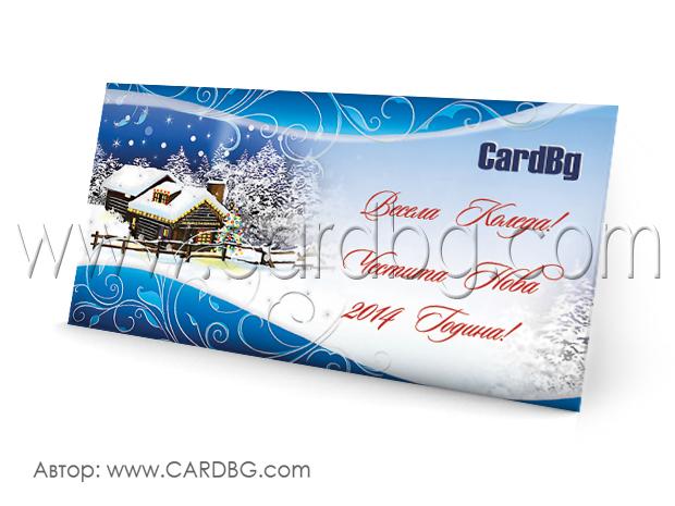 Новогодишни големи картички с фирмен знак № 1306