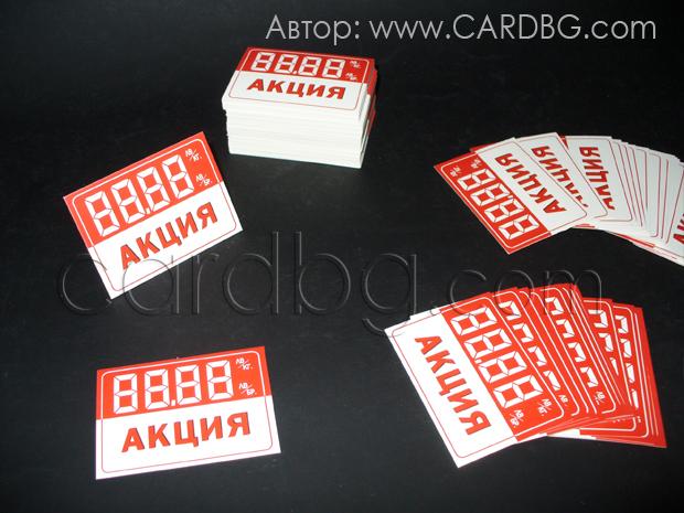 Картонени етикети акция размер 5 х 7 см, 100 бр № 1-40