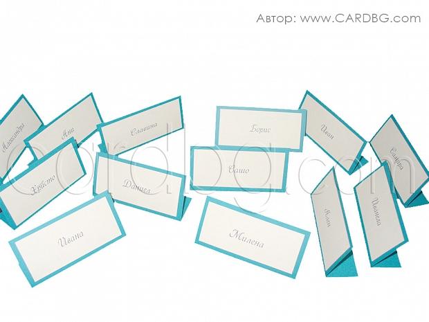 Картички с имена в екрю и тюркоазено синьо