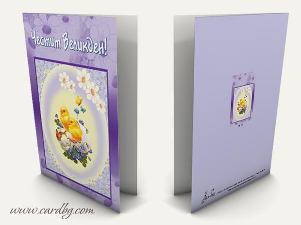 Картички за Великден в лилаво, неналични, само с поръчка