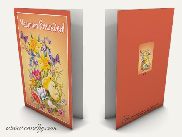 Великденски картички двойни, неналични, само с поръчка