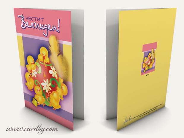 Цветни картички за Великден, неналичен модел, само с поръчка