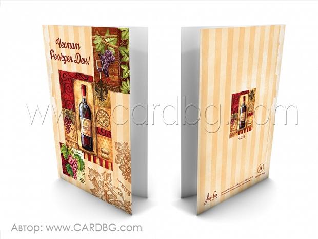Стилна картичка за рожден ден с бутилка вино № 273