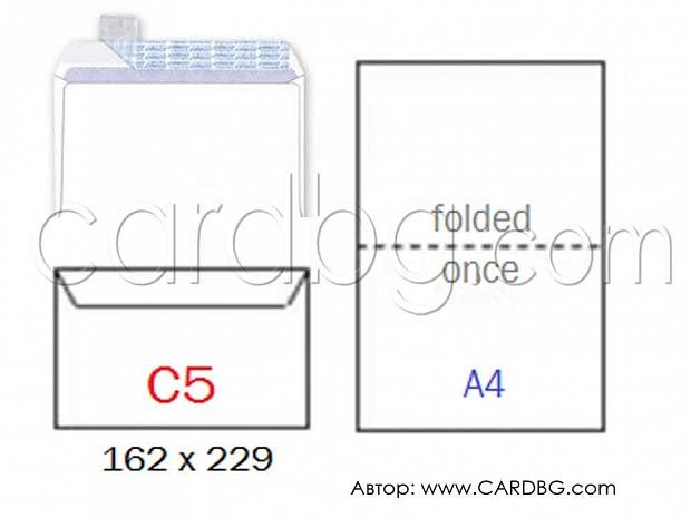Плик с5 бял с капак и лента размер 162х229 мм на брой