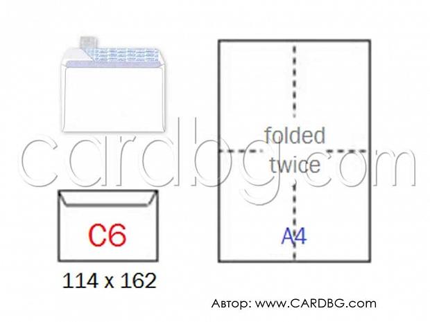 Пощенски плик с6 бял с лента /25 бр в пакет/