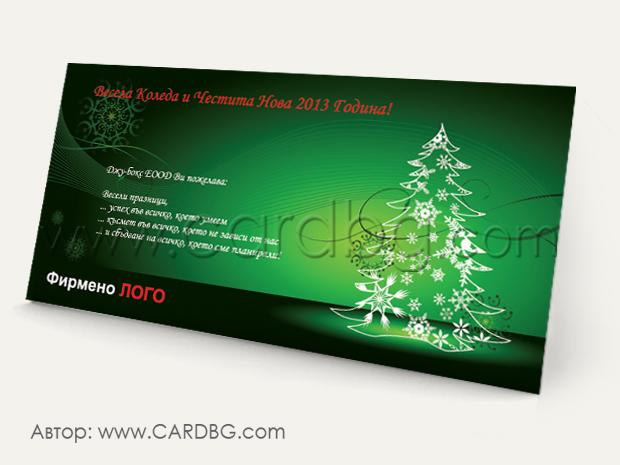 Коледни картички единични с пожелание, брандирани № 1202