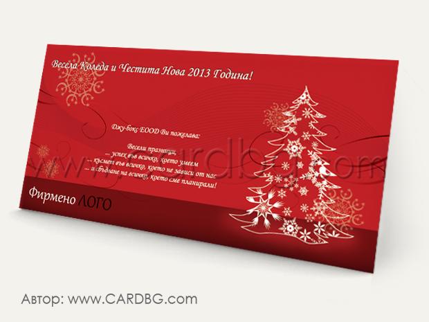 Коледна картичка единична с пожелание и лого № 1201
