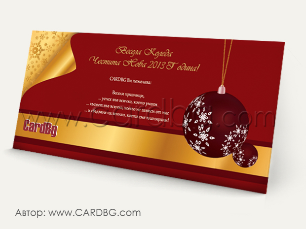Коледни фирмени стилни картички, единични № 1203