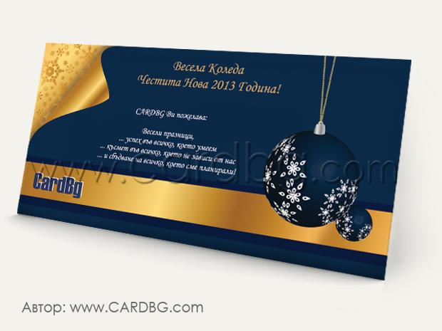 Коледни стилни картички за 2018 с лого и текст № 1204