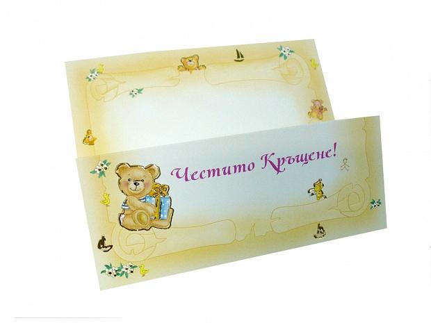 Картичка за кръщене за момиче № 1006А
