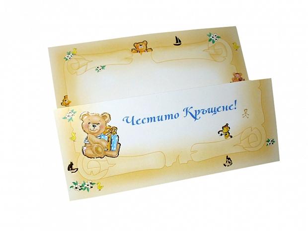 Картичка за кръщене за момче №100б