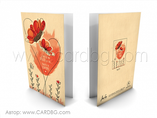 Картичка за влюбени преплетени цветя № 271