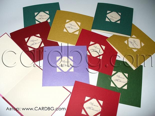 Луксозни картички честит юбилей!