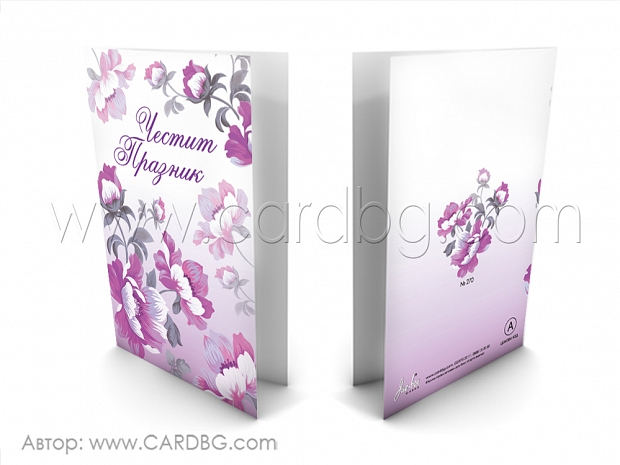 Картичка в лилаво честит празник! № 270