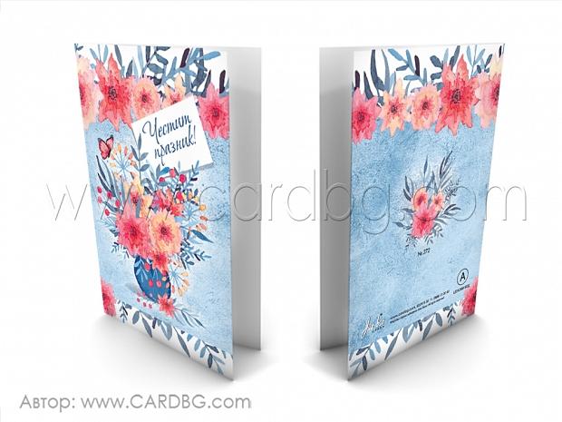 Картичка ваза с цветя № 272