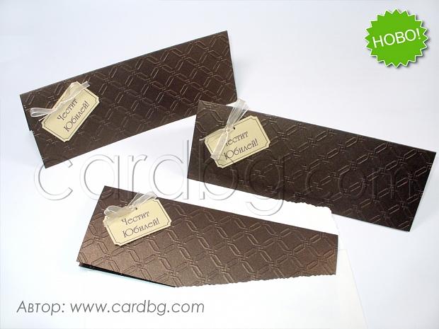 Луксозни картички за юбилей честит юбилей № 34943 а