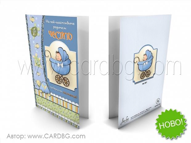Картички за новородено момченце № 261