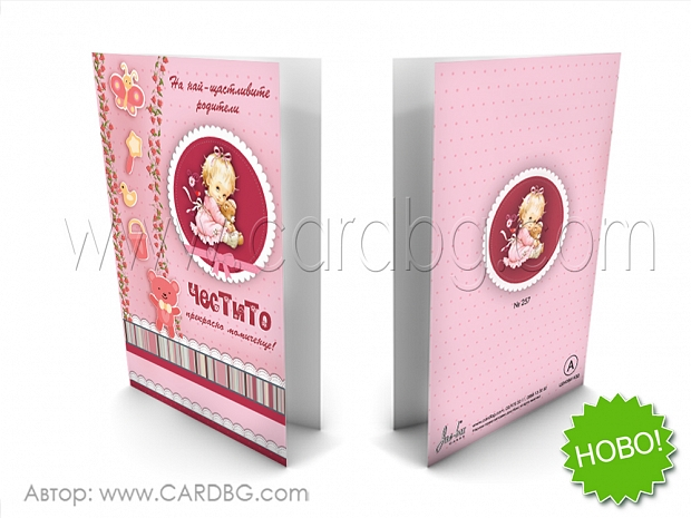 Картички за новородено момиченце № 257