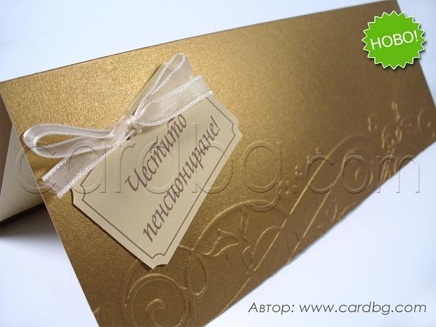 Луксозни картички за пенсиониране № 34943 а