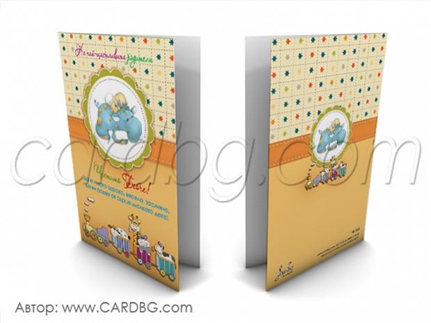 Картичка за бебе, новородено