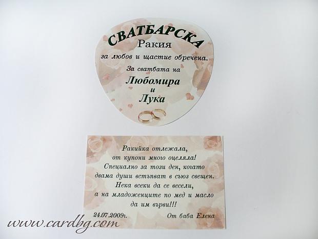 Сватбени етикети лице и гръб