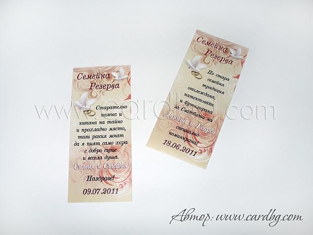 Сватбени етикети за бутилки - лепенка
