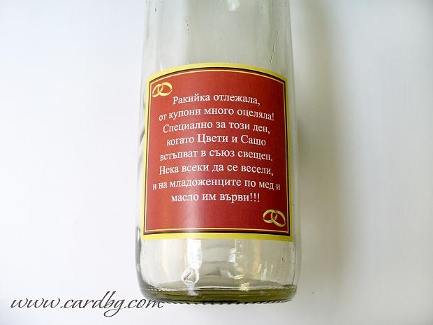 Сватбени етикети за бутилка