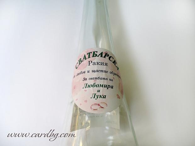 Сватбен етикет за бутилка