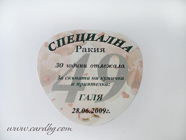 Сватбени етикети за бутилка с овална форма