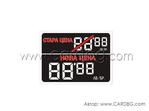 Картонен етикет със стара цена и нова цена, 5х7 см № 1-57