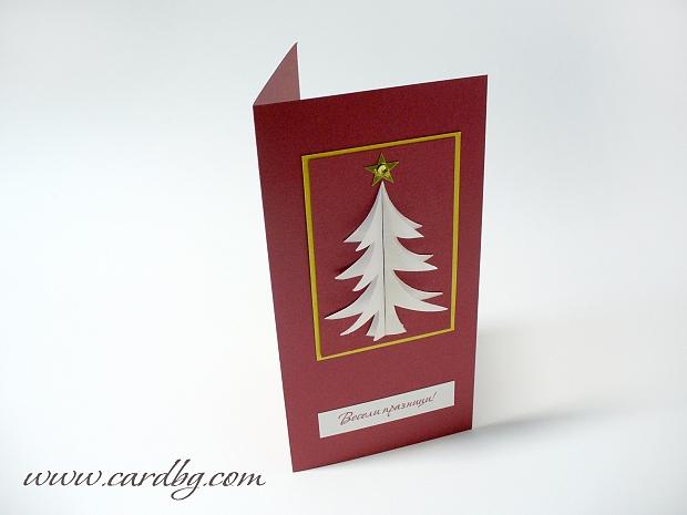 Ръчно изработени коледни картички с 3д борче от перлени картони № 08