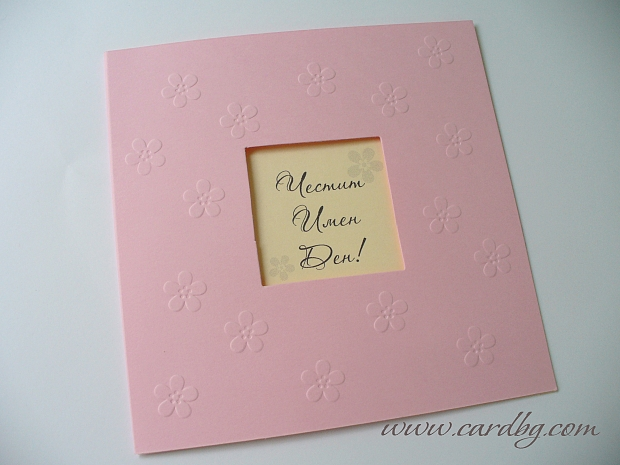 Двойна картичка за имен ден в розово и жълто