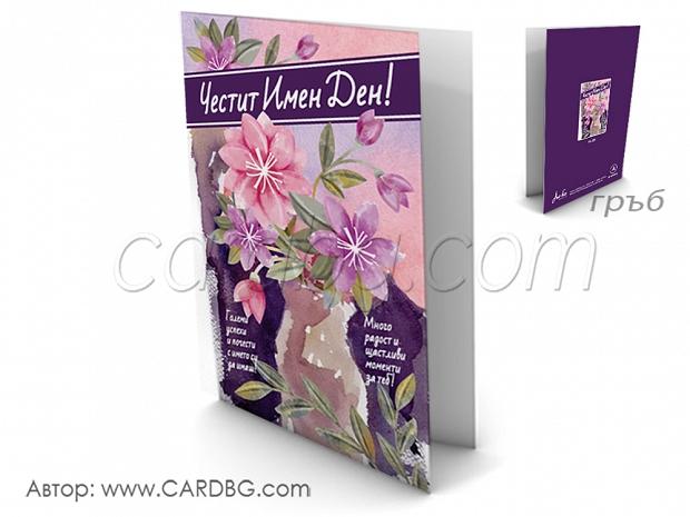 Двойна картичка за имен ден с цветя в лилава и розово