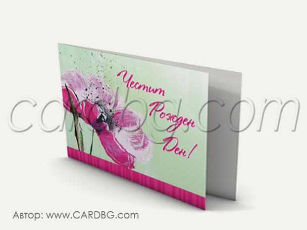 Малки сгънати картички за рожден ден № м 262