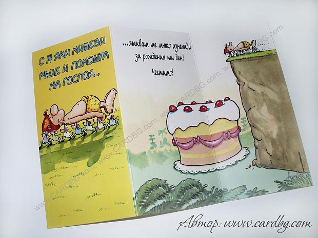 Картичка 7 мишки