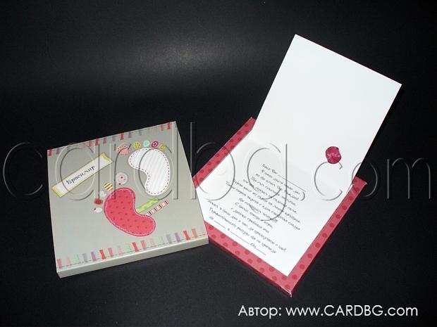 Ефектни детски картички в кутия за всякакъв повод № 15414