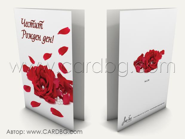 Стилни картички с пожелание за рожден ден № 219