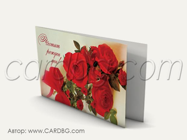 Мини картички с текст за рожден ден № м 248