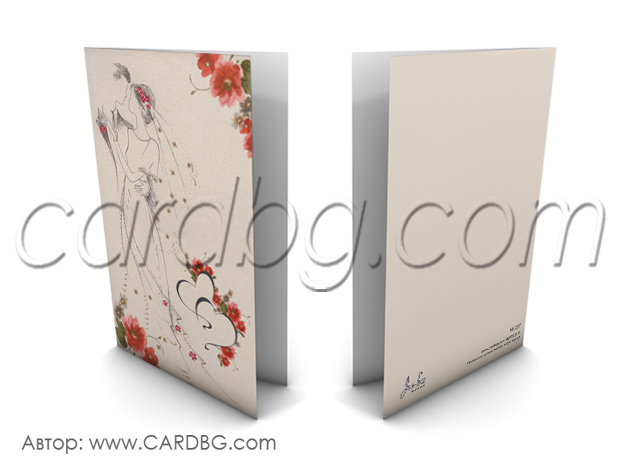 Стилна картичка за сватба с младоженци № 227