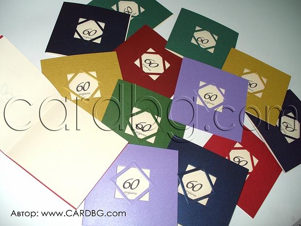 Луксозни квадратни картички за юбилей 60 години